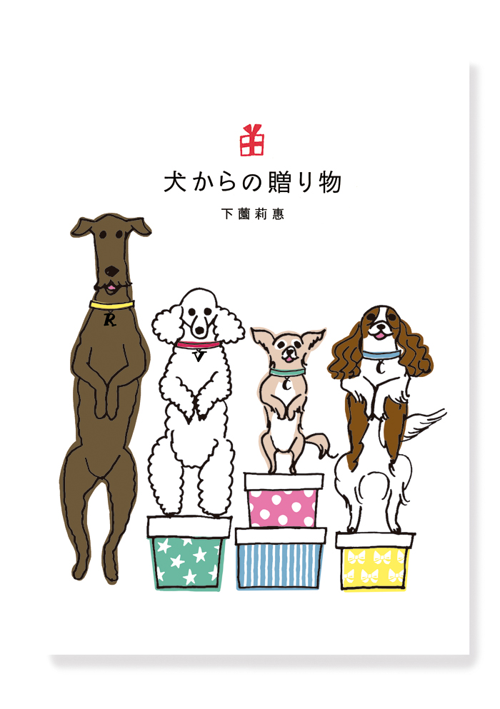 book_dog_design01
