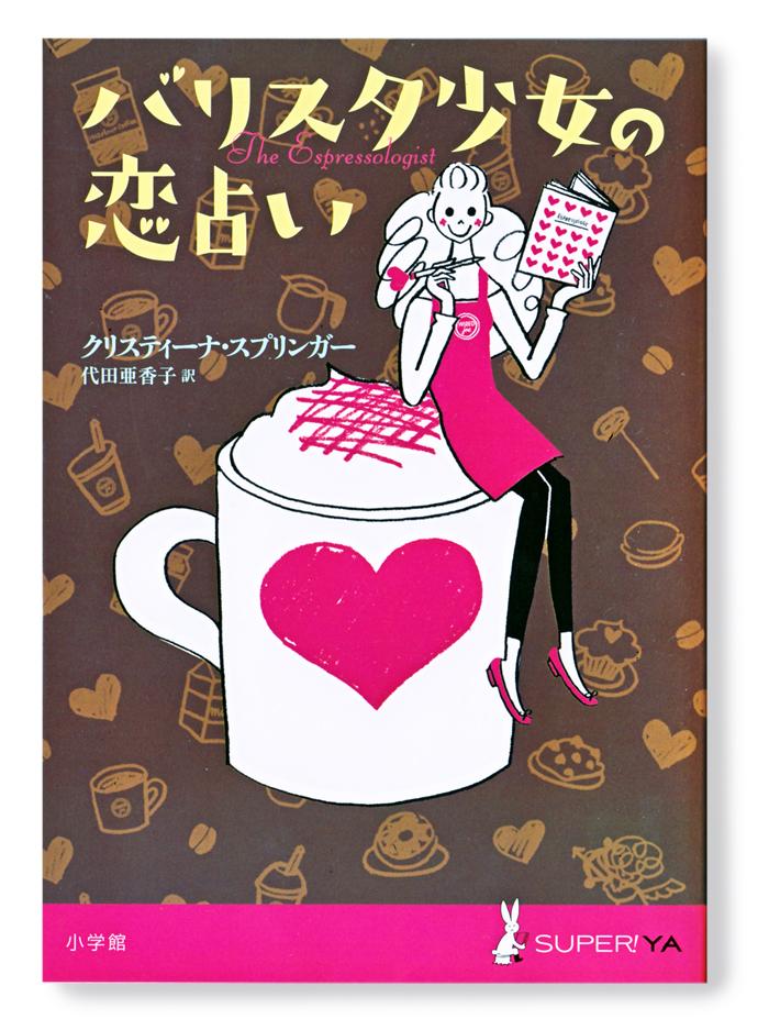 book_espresso_L2