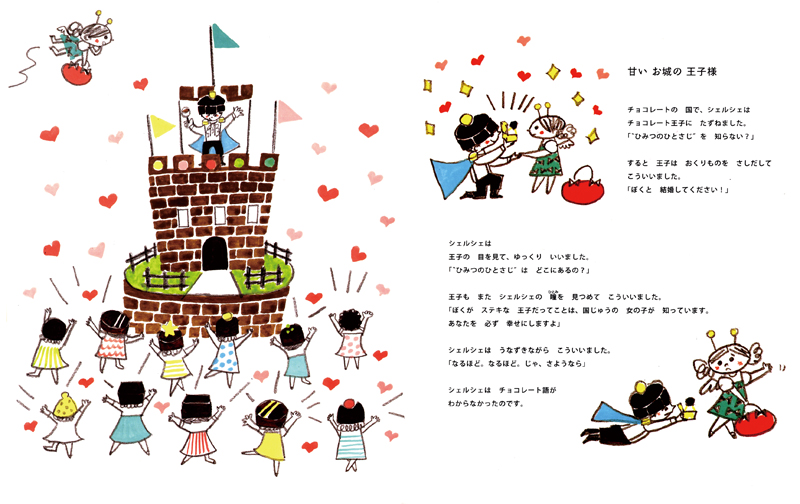 book_okashi_L01