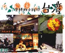 figaro voyage_ taiwan
