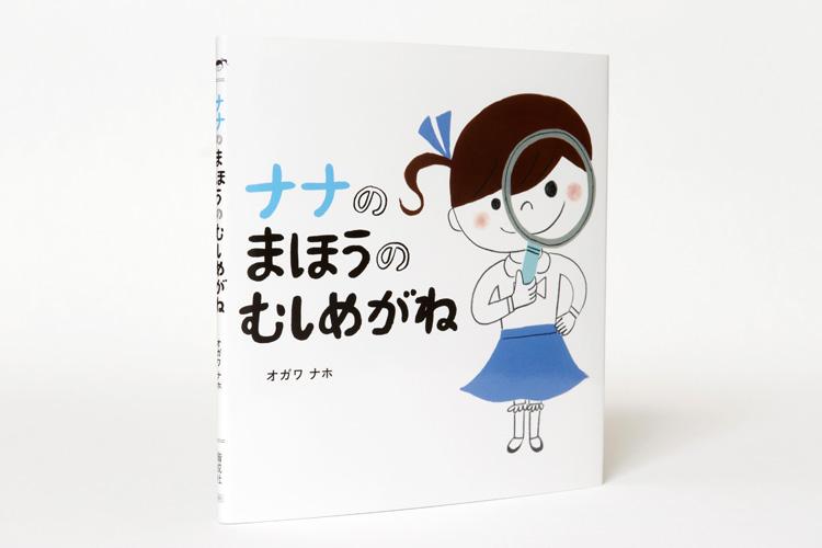 child_nana01_L