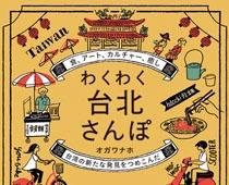 わくわく台北さんぽ:wakuwaku taipei sampo